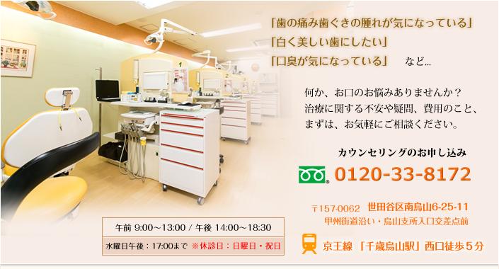 千歳烏山-浜岡歯科クリニック